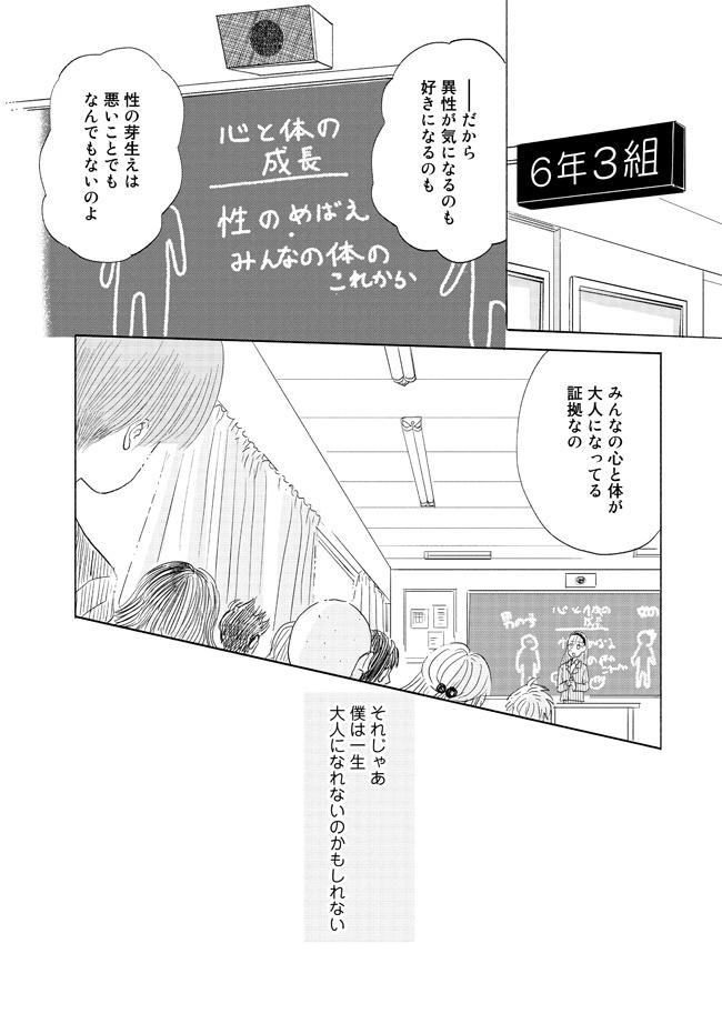 ゲイ 少年 bl 漫画