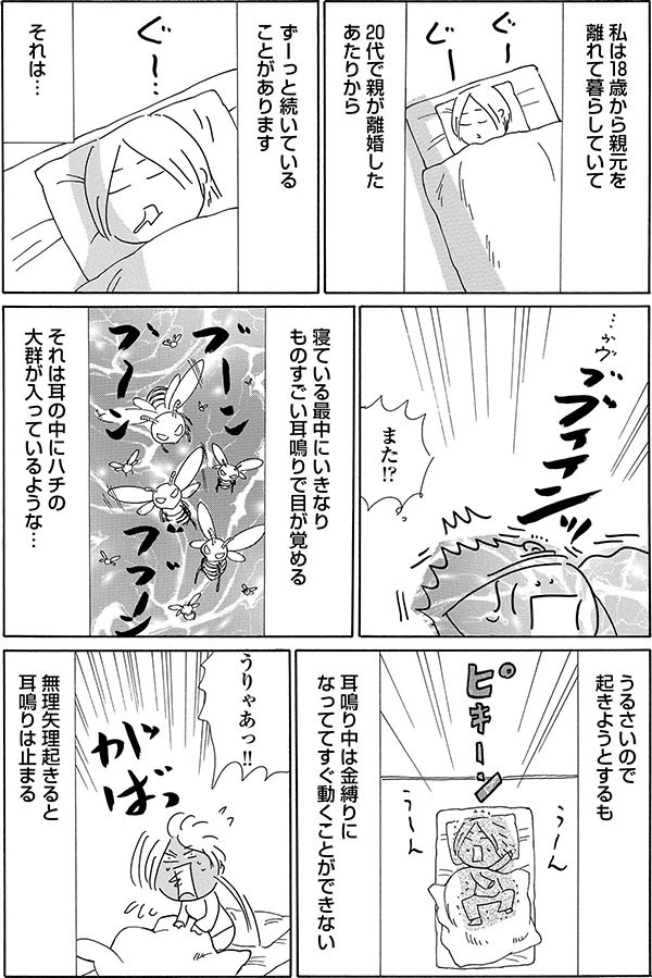 沖田 バツ 華