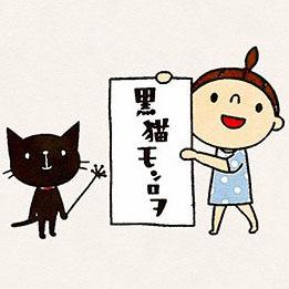 新田恵海さんほか皆さんの声にメロメロ黒猫モンロヲのtv