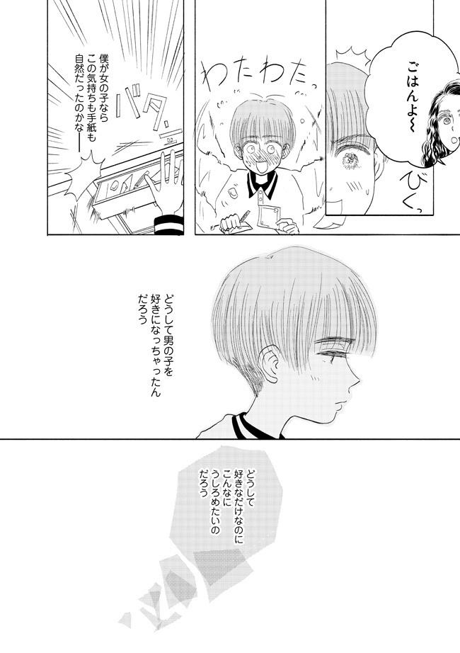 ゲイ 漫画 一目惚れ