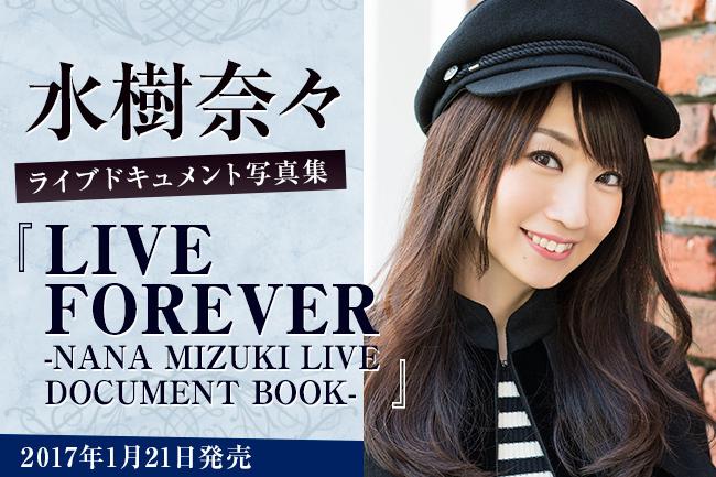 水樹奈々ライブドキュメント写真集『LIVE FOREVER NANA MIZUKI LIVE ...