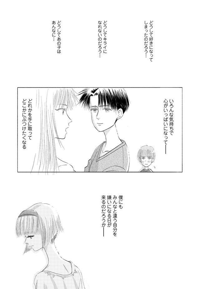 ゲイ 漫画 思春期