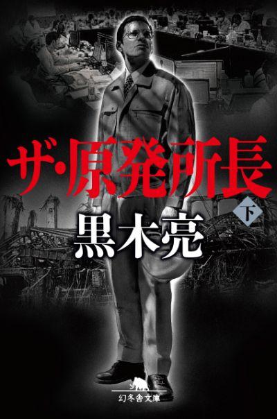 『ザ・原発所長(下)』/黒木亮