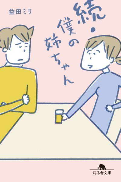 『続・僕の姉ちゃん 』/益田ミリ