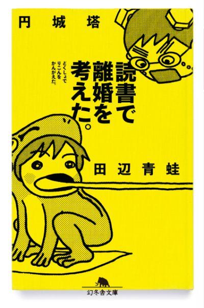 『読書で離婚を考えた。』/円城 塔 (著), 田辺 青蛙 (著)