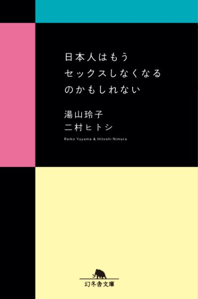 『日本人はもうセックスしなくなるのかもしれない』/湯山玲子 二村ヒトシ