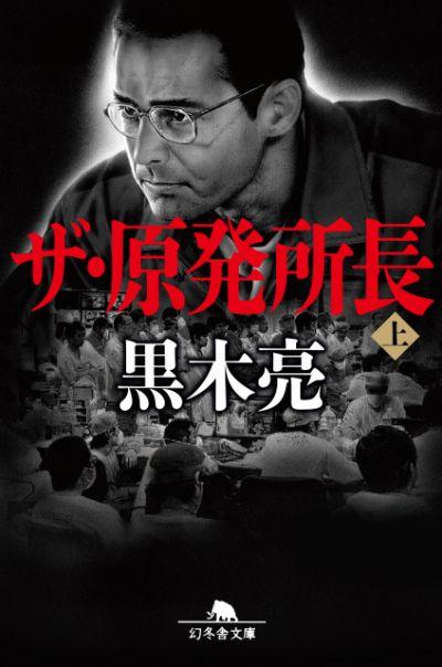 『ザ・原発所長(上)』/黒木亮