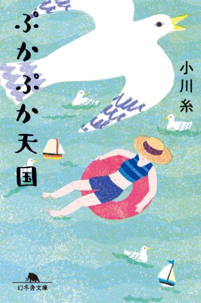 『ぷかぷか天国』/小川糸