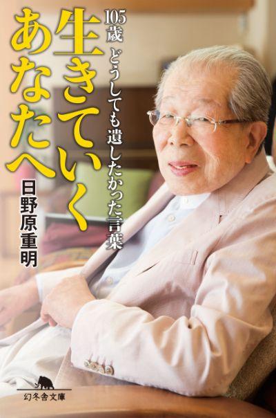『生きていくあなたへ 105歳 どうしても遺したかった言葉』/日野原重明