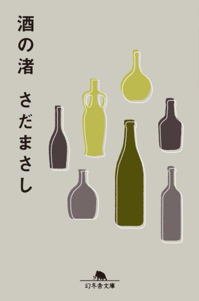 『酒の渚』/さだまさし