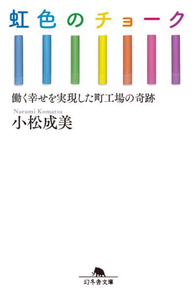 『虹色のチョーク 働く幸せを実現した町工場の奇跡』/小松成美