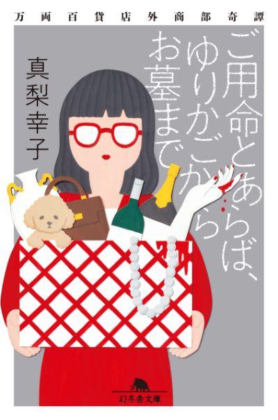『ご用命とあらば、ゆりかごからお墓まで 万両百貨店外商部奇譚』/真梨幸子
