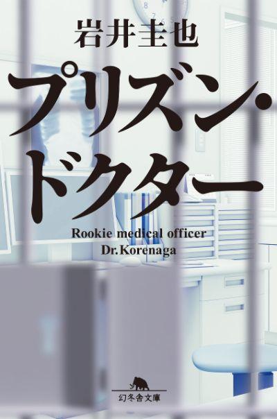 『プリズン・ドクター』/岩井圭也
