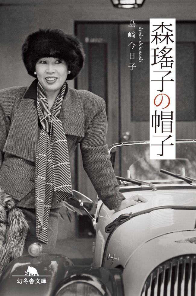 『森瑤子の帽子』/島﨑今日子