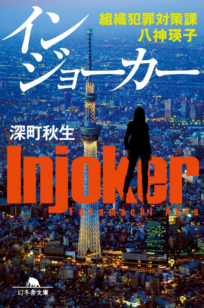 『インジョーカー 組織犯罪対策課 八神瑛子』/深町秋生
