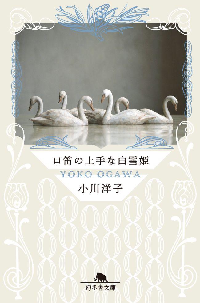 『口笛の上手な白雪姫』/小川洋子