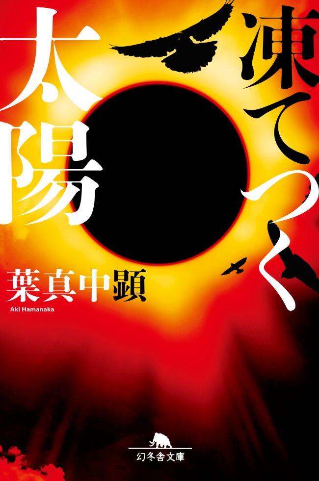 『凍てつく太陽』/葉真中顕