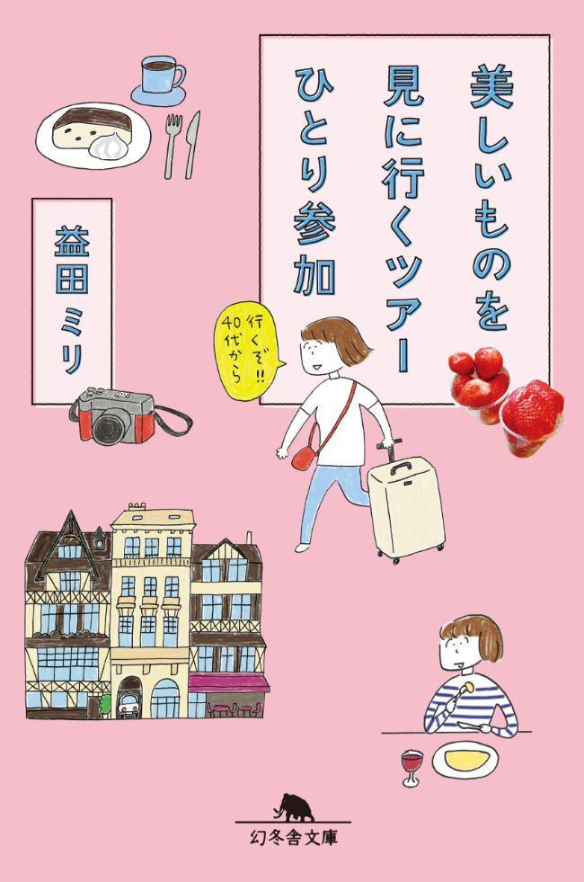 『美しいものを見に行くツアーひとり参加』/益田ミリ