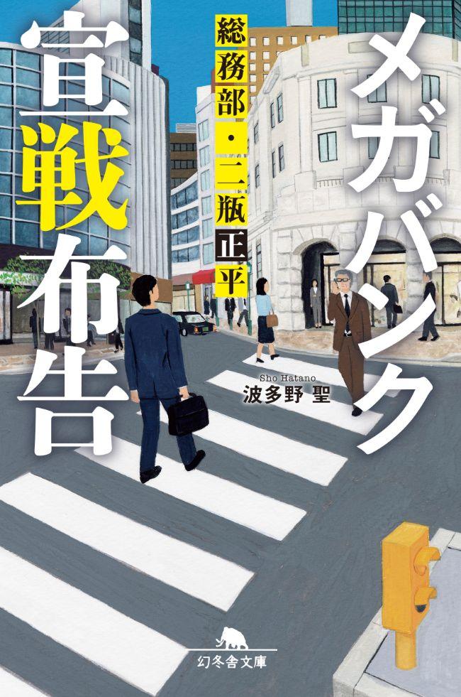 『メガバンク宣戦布告 総務部・二瓶正平』/波多野聖