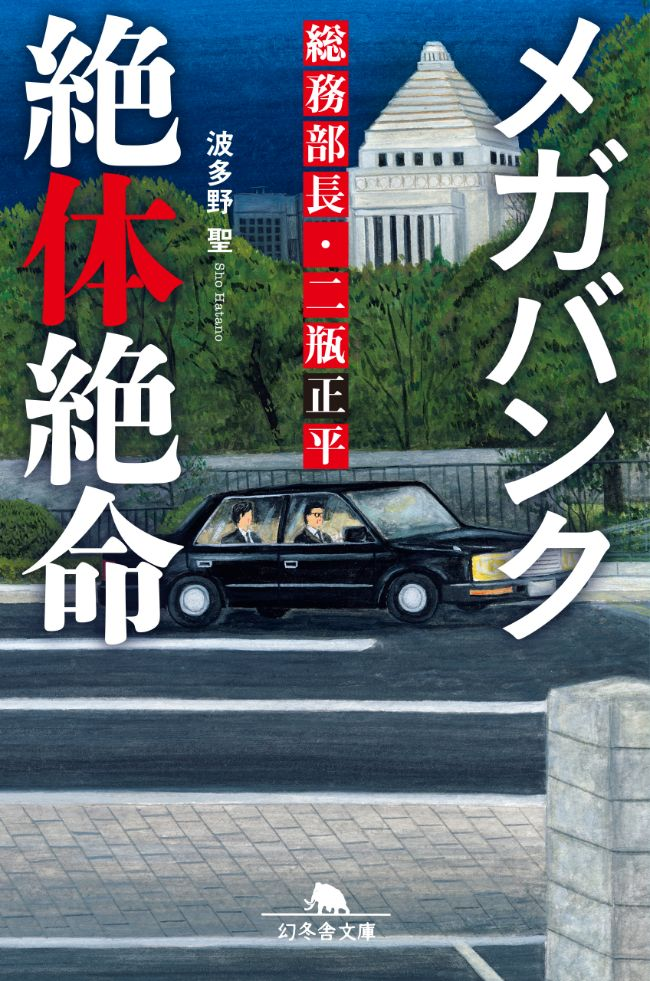 『メガバンク絶体絶命 総務部長・二瓶正平』/波多野聖
