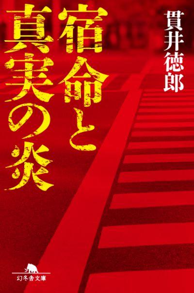 『宿命と真実の炎』/貫井徳郎