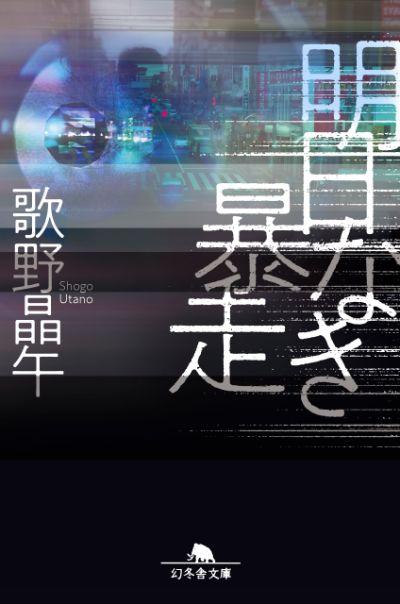 『明日なき暴走』/歌野晶午