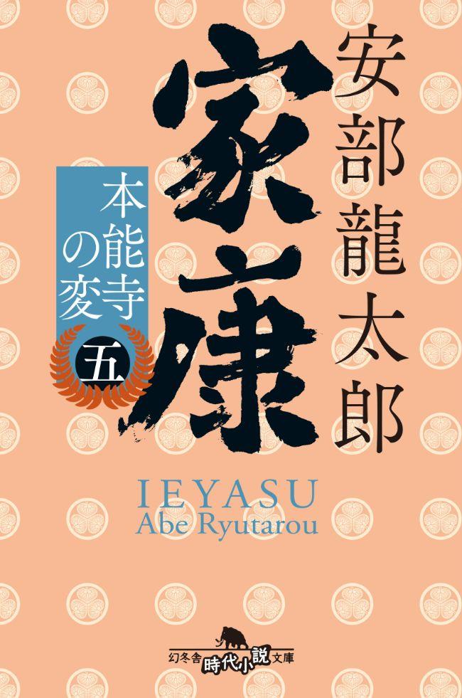 『家康 (五) 本能寺の変』/安部龍太郎