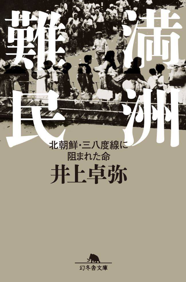 『満州難民 北朝鮮・三八度線に阻まれた命』井上卓弥
