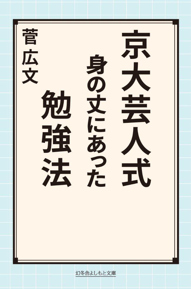 『京大芸人式 身の丈にあった勉強法』菅広文