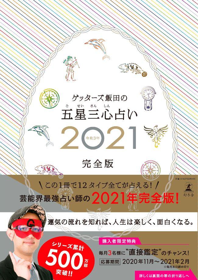 の 時計 2021 銀