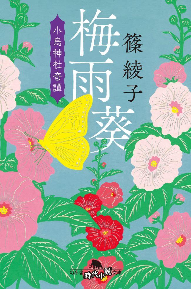『梅雨葵 小鳥神社奇譚』篠綾子