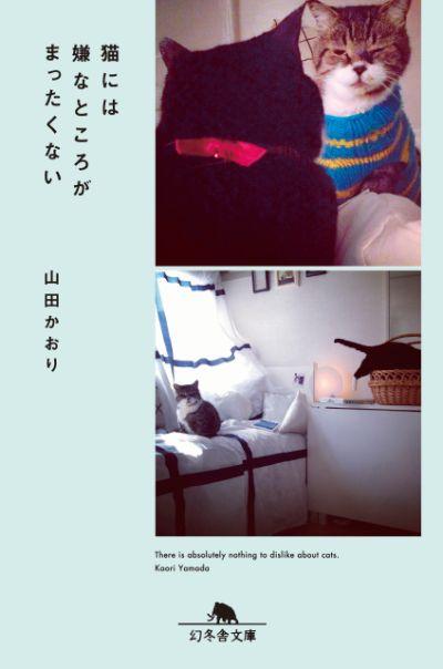 『猫には嫌なところがまったくない』/山田かおり