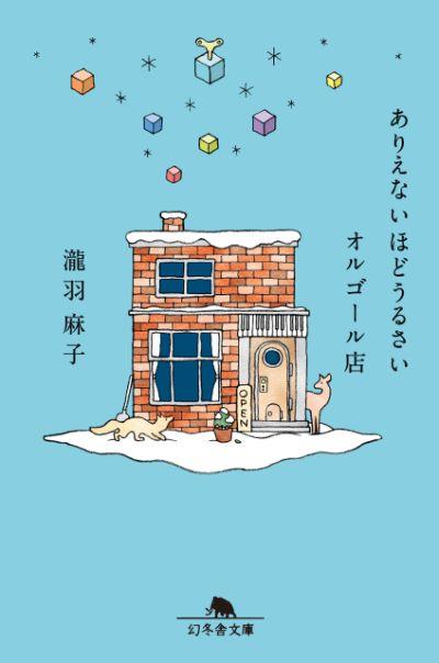 『ありえないほどうるさいオルゴール店』/瀧羽麻子