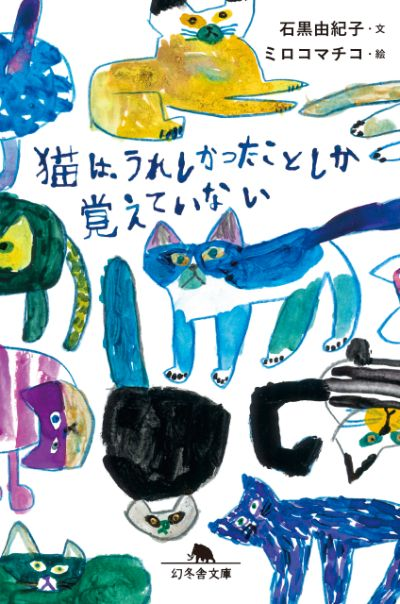 『猫は、うれしかったことしか覚えていない』/石黒由紀子・文 ミロコマチコ・絵