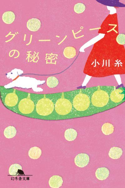 『グリーンピースの秘密』/小川糸