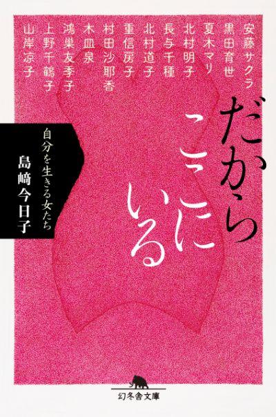 『だからここにいる 自分を生きる女たち』/島﨑今日子