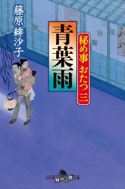 『秘め事おたつ三 青葉雨』/藤原緋沙子