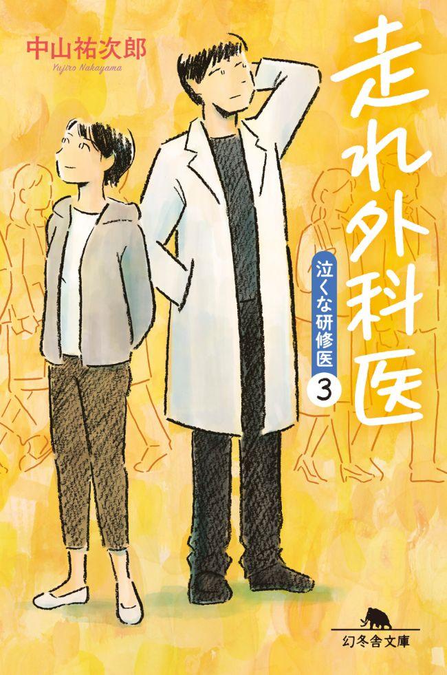 『走れ外科医 泣くな研修医3』中山祐次郎
