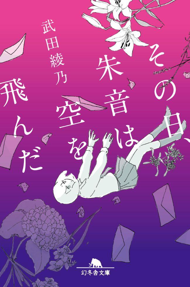 『その日、朱音は空を飛んだ』武田綾乃