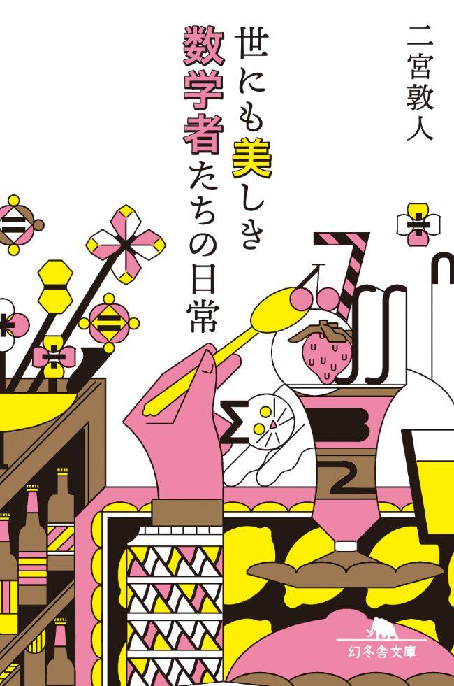『世にも美しき数学者たちの日常』二宮敦人