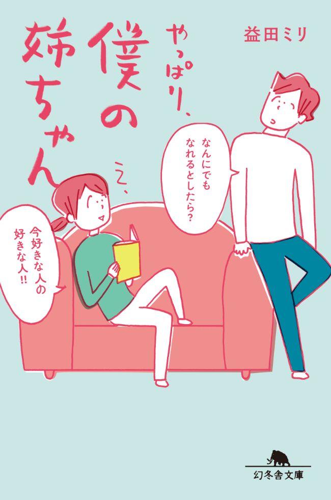 『やっぱり、僕の姉ちゃん』益田ミリ