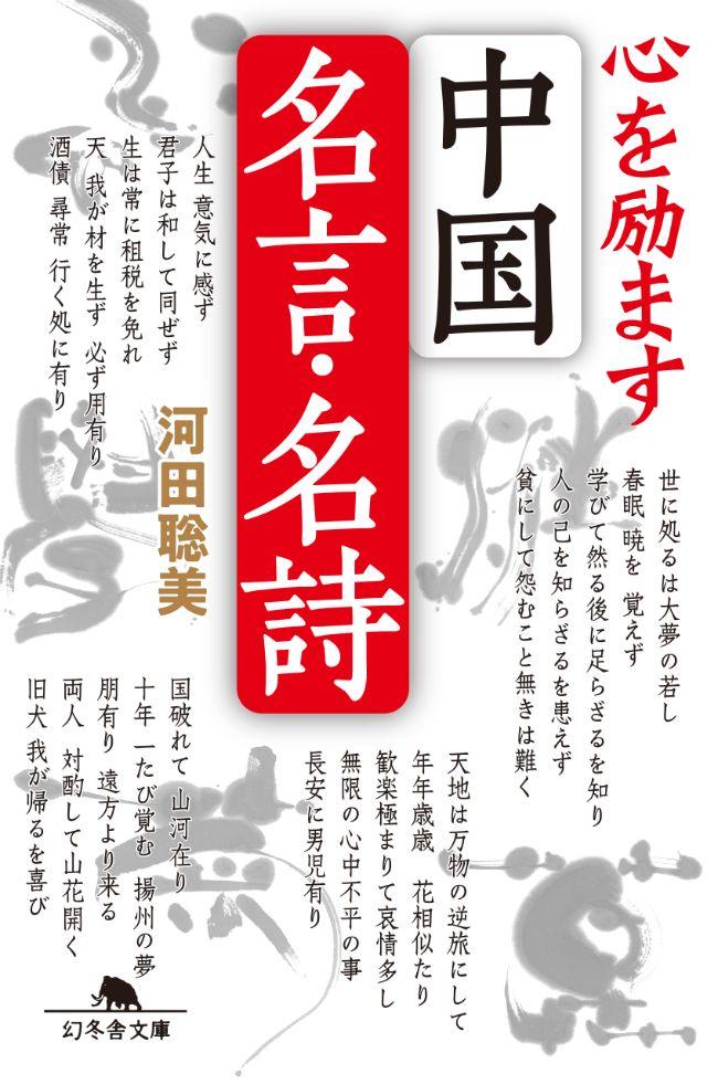 『心を励ます 中国名言・名詩』河田聡美