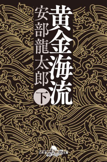 『黄金海流 (下)』安部龍太郎