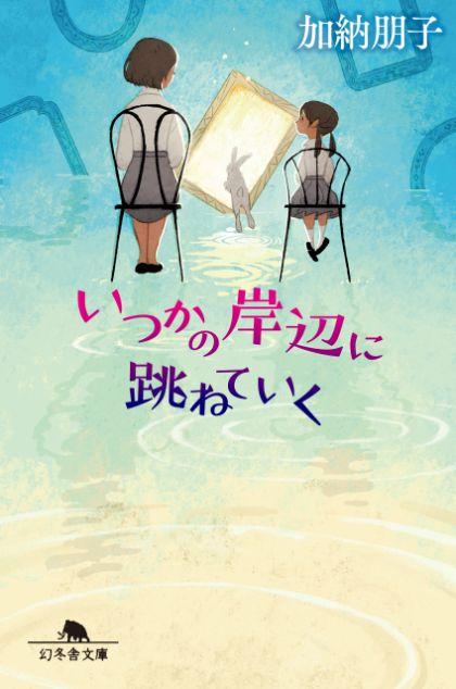 『いつかの岸辺に跳ねていく』加納朋子