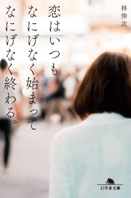 『恋はいつもなにげなく始まってなにげなく終わる。』林伸次