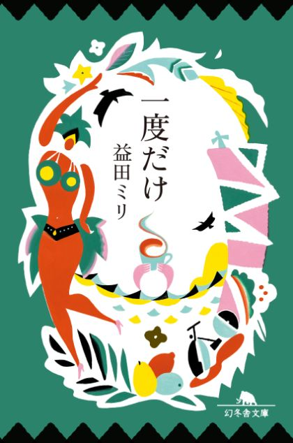 『一度だけ』益田ミリ