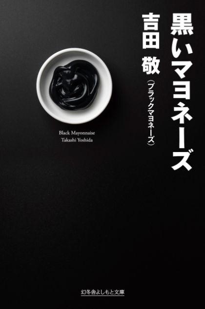 『黒いマヨネーズ』吉田敬