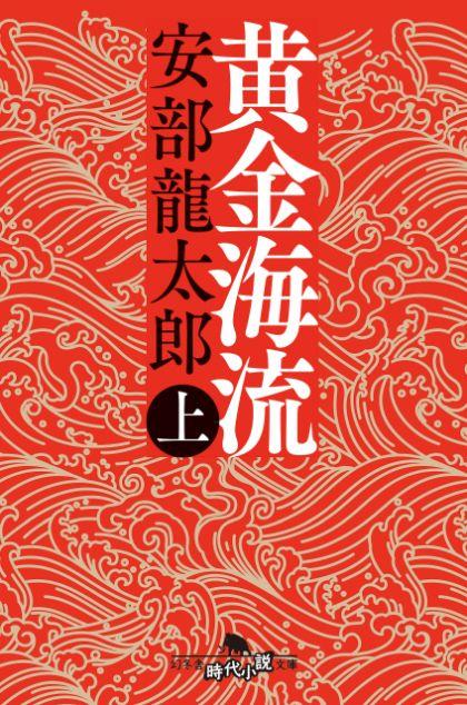 『黄金海流 (上)』安部龍太郎