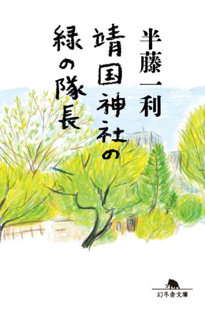 『靖国神社の緑の隊長』半藤一利