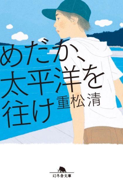 『めだか、太平洋を往け』重松清